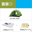 熊孩子-全自動帳篷戶外3-4人二室一廳家庭雙人2人單人野營野外露營(套裝3)
