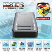 [富廉網] 【Probox】USB 3.1 Gen-II 2.5吋 SATA RAID雙層硬碟外接盒 (雙介面通用版) HUR6-SU31