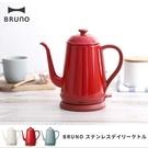 (加贈馬克杯2入)BRUNO 不鏽鋼快煮壺 白/紅/藍 BOE072