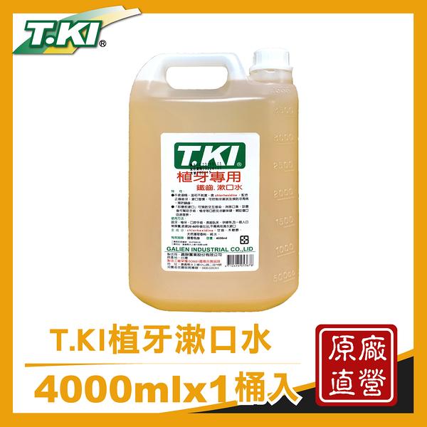 【T.KI】植牙漱口水4000cc (壓頭需另行購買)