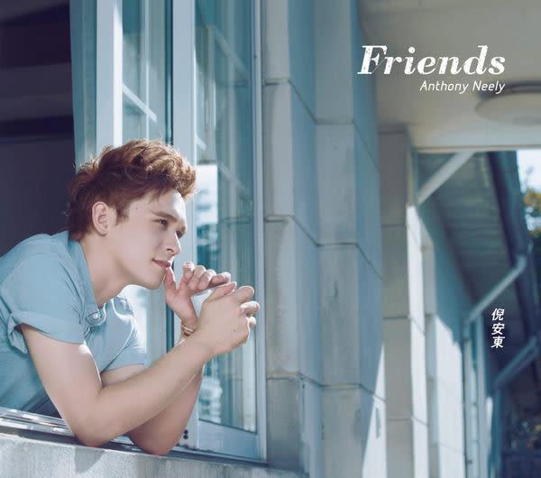 倪安東 Friends CD (購潮8)
