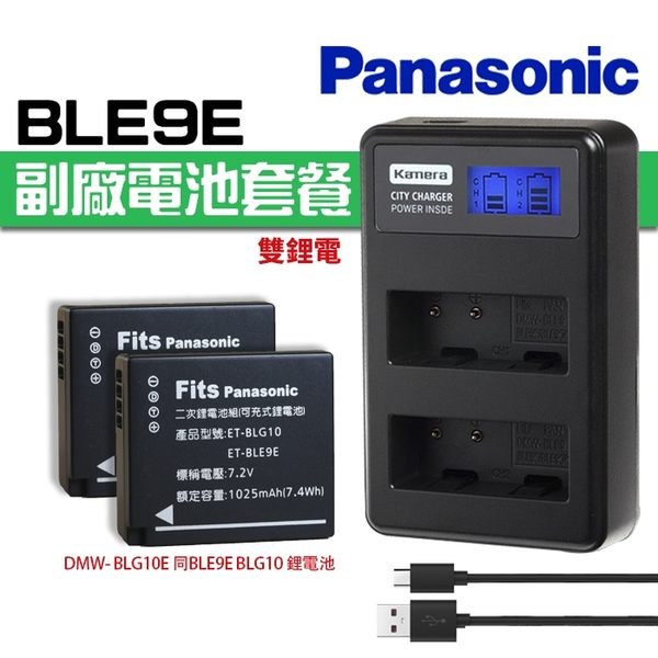 【電池套餐】Panasonic BLE9E BLG10 副廠電池+充電器 2鋰雙充 液晶雙槽充電器(C2-028)