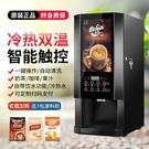 咖啡機 禮醇速溶咖啡機奶茶一體機商用冷熱全自動多功能果汁飲料機熱飲機 MKS生活主義