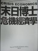 【書寶二手書T1/財經企管_LGJ】末日博士危機經濟學-ROUBINI魯比尼給全世界的大預測