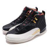 Nike Air Jordan 12 Retro CNY 中國新年 己亥 黑 金 XII 喬丹 12代 男鞋 運動鞋【PUMP306】 CI2977-006