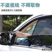 專車專用汽車遮陽簾網紗防曬磁吸卡式遮陽擋隔熱側窗自動伸縮窗簾 【快速】