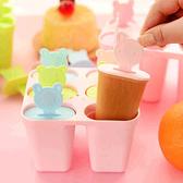 小熊冰棒模具 DIY自製冰棒盒【庫奇小舖】