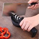 廚房鎢鋼金剛石快速磨刀器家用磨刀工具yhs3100【123休閒館】