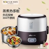 電飯盒DFH-S2016不銹鋼內膽 電熱飯盒 加熱飯盒插電蒸煮