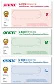 SIFOTEC 無粉塑膠檢診手套 100入/盒★愛康介護★