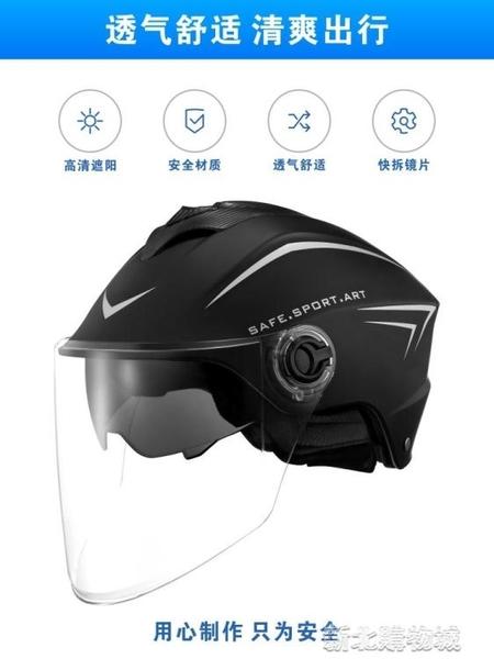 夏季輕便式摩托車頭盔防曬電動車半頭灰安全帽 YYJ 【快速出貨】
