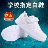 兒童白鞋男童小學生休閒跑步鞋女童白色運動鞋小白鞋波鞋 免運直出 交換禮物