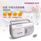 WONDER旺德 手提式收錄音機 WD-6203