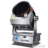 全自動炒菜機商用智慧自動炒飯機炒菜機器人大型滾筒翻炒機220V 【優樂美】YDL