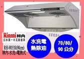 (全省原廠安裝) 林內RH-9033S 90公分  水洗+電熱除油煙機  斜背式除油煙機