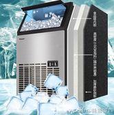 制冰機沃拓萊55kg商用制冰機奶茶店KFC方冰塊大中小型制冰機igo 美芭