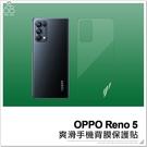 OPPO Reno 5 爽滑手機背膜保護貼 手機背貼 保護膜