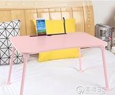 加高款宿舍床上書桌家用簡約筆記本電腦桌做大學生褶疊懶人小桌子WD  聖誕節免運