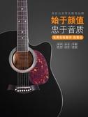 吉他初學者學生用41寸練習吉他成人入門自學男女通用民謠木吉他YXS 時尚教主