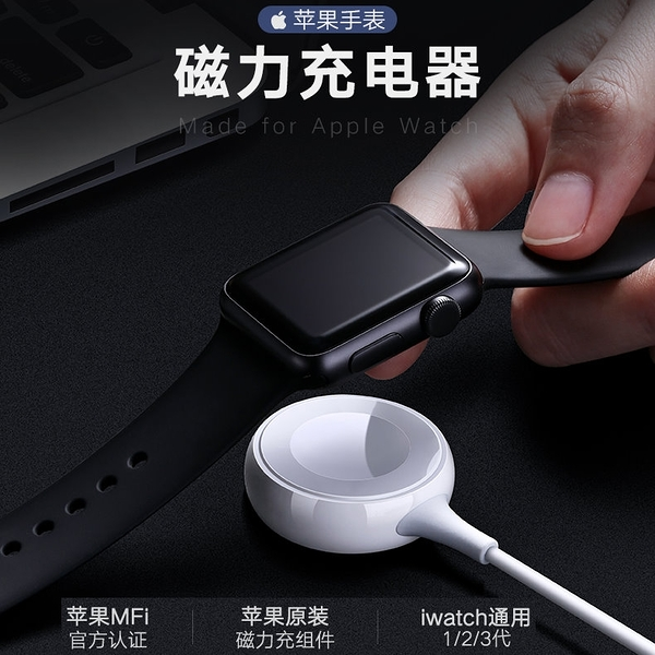 綠聯蘋果智慧手錶充電器iwatch1/2/3/4代通用apple watch無線磁力充電線長0.5M