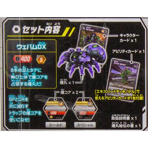 爆丸 BP-040 進階爆丸 八爪蜘蛛DX (闇)_BK14490