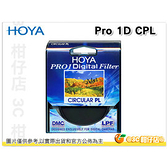 HOYA PRO 1D CPL 72mm 72 環形偏光鏡 廣角薄框 多層鍍膜 廣角薄框 濾鏡 PRO1D 立福公司貨