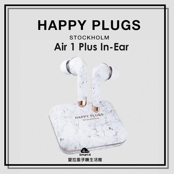 【台中愛拉風│Happy Plugs專賣】 Air 1 Plus In-Ear 真無線藍牙5.0耳道式耳機 白大理石