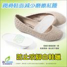 防止咬腳白鞋蠟 蠟石 蠟條 -潤滑鞋面減少鞋內磨擦磨腳紅腫╭*鞋博士嚴選鞋材