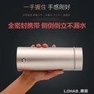 出國旅行燒水壺電加熱保溫小型旅行迷你便攜電熱水杯摺疊水壺 樂活生活館