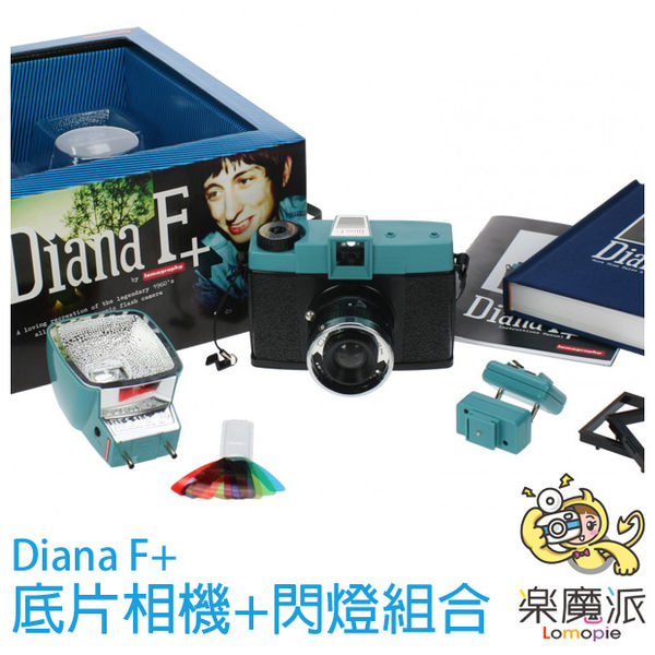 Lomography LOMO Diana F+ 黛安娜 經典款 底片相機 120MM 針孔