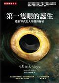 (二手書)第一隻眼的誕生