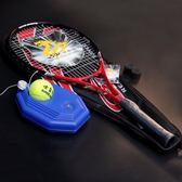 網球拍初學套裝單人專業女士學生網拍男女訓練碳纖維拍【一條街】