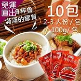 【家氏滷】 神奇粹滷10包 (100g/包)【免運直出】