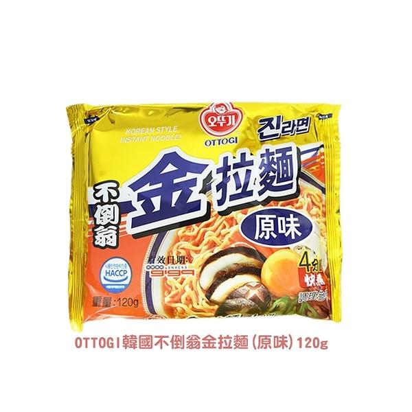 OTTOGI韓國不倒翁拉麵120g (5款可選)【寶雅】辛辣 泡菜 烏龍 原味