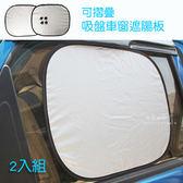 摺疊塗銀吸盤車窗遮陽板 2入組 可折疊 輕巧好收納 車用 遮陽板
