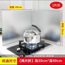 304廚房擋油板炒菜防油濺隔熱防油擋板煤氣灶臺耐高溫不銹鋼擋板 小山好物