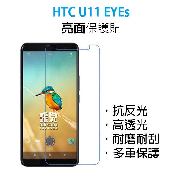 【妃凡】衝評價 ! HTC U11 EYEs 保護貼 高透光 亮面 手機貼 抗反光 耐刮 另有 霧面 防指紋 05