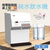 【南紡購物中心】【賀眾牌】智能型微電腦桌上溫熱純水飲水機 UR-672BW-1