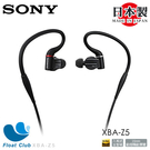 Sony Hi-Res 入耳式耳機 平衡電樞系列 日本製造 XBA-Z5 (限宅配)