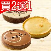 ★買二送一★6 吋綜合重乳酪蛋糕【愛買冷凍】