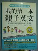 【書寶二手書T6/語言學習_PIT】我的第一本親子英文_李宗玥、蔡佳妤_有MP3