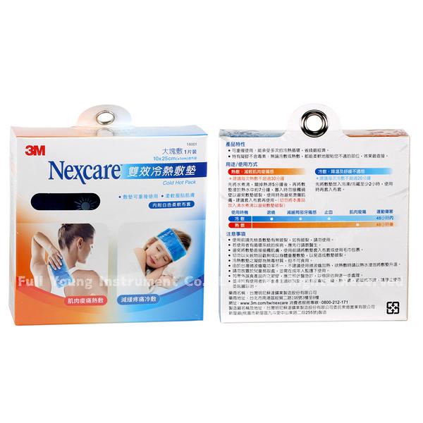 【醫康生活家】3M Nexcare 雙效冷熱敷墊-大塊敷-單入