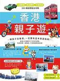 (二手書)香港親子遊:主題樂園 X美食購物 X 交通路線,200+樂遊景點全攻略