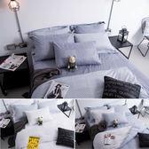 OLIVIA【蘭斯洛】標準雙人(6x7尺)薄被套 100%精梳純棉 單品賣場 都會簡約系列 台灣製