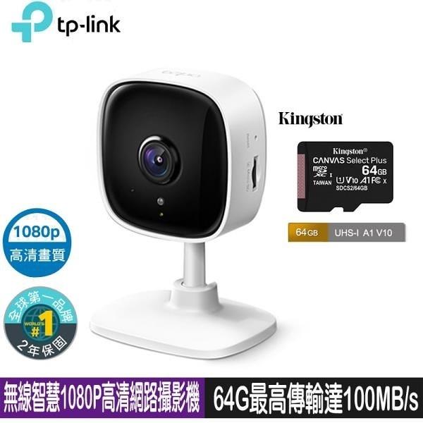 【南紡購物中心】限量促銷 TP-Link Tapo C100無線智慧網路攝影機含Kingston 金士頓 64G記憶卡)