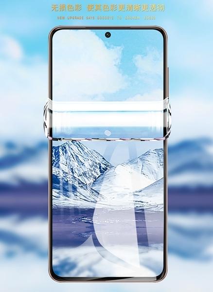 三星 S21+ S21 Ultra 水凝膜保護膜 藍光保護膜 全屏覆蓋 曲面手機膜 高清 滿版螢幕保護膜 (2片入)