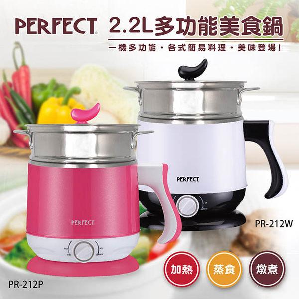 【品樂生活】☀免運 PERFECT 2.2L多功能#316不鏽鋼美食鍋 PR-212P/PR-212W