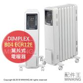 日本代購 空運 DIMPLEX B04 ECR12E 葉片式 電暖器 電暖爐 靜音 速暖 觸控面板 恆溫 節能省電