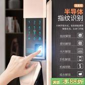 【免運】電子鎖門鎖全自動指紋鎖家用防盜門鎖電子鎖密碼鎖刷卡鎖智能鎖手機APP遠程