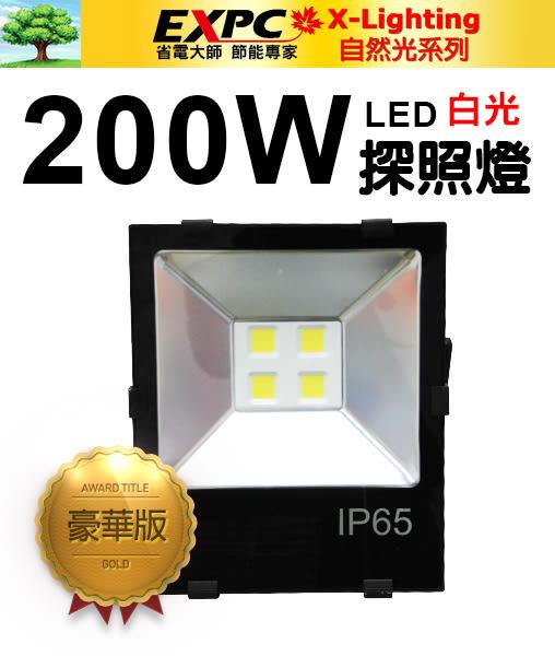 超亮豪華版 200W 2年保  LED (白) 銅導管散熱殼 探照燈 投射燈 投光燈 洗牆燈 (100W 150W) EXPC X-LIGHTING